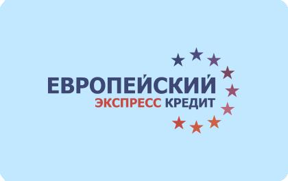 Займ под залог ПТС в Европейский Экспресс кредит  — Обзор 2021 г.