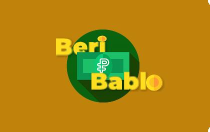 Займ в Бери Бабло  — Обзор 2021 г.