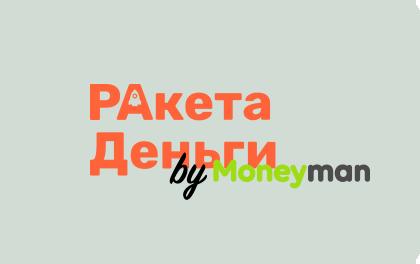 Займ в Ракета-Деньги  — Обзор 2021 г.