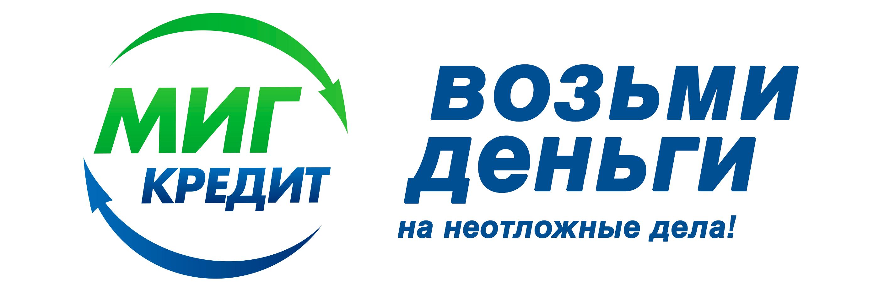 МигКредит — 0% — ООО МФК «МигКредит» Лиц.: 2110177000037