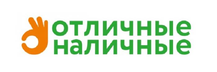 Отличные наличные — 0% — ООО МКК «Финансовый супермаркет» Лиц.: 001503550007231