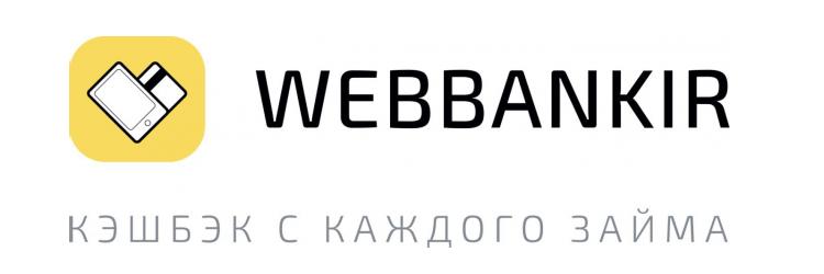 Webbankir — 0% — ООО МФК «ВЭББАНКИР» Лиц.: 2120177002077